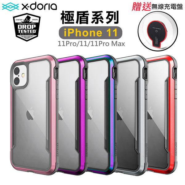 送無線充電盤 X-Doria 道瑞 極盾 手機殼 iphone 11 2019 pro xs xr xsmax 防摔殼 軍規保護套