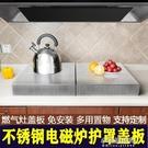 底座腳架 廚房置物架不銹鋼電磁爐支架底座天然氣煤氣灶蓋桌保護灶 【全館免運】