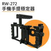 攝彩@樂華 RW-272 手機手提穩定器 錄影提籠 低角度拍攝 跟拍側錄 動態攝影 手機錄影拍照
