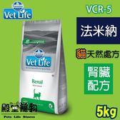 【殿堂寵物】法米納Farmina 貓 VetLife天然處方飼料 VCR-5 腎臟配方 5kg