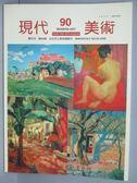 【書寶二手書T6/雜誌期刊_QBN】現代美術_90期