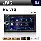 【JVC】KW-V10 MP3/WMA/WAV/Divx/MPEG1/2/JPEG 6.1吋 觸控螢幕主機