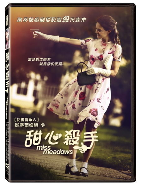 甜心殺手 DVD  (購潮8)
