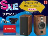 盛昱音響 Focal 新北發貨中心~法國 FOCAL Chorus 705 喇叭~ 現貨五年保固【本月驚喜價~贈線材】