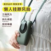 掛腰小型風扇可充電掛脖子手腕懶人腰掛電扇戶外宿舍學生USB無線手持迷你 艾瑞斯