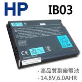 HP IB03 8芯 日系電芯 電池 HSTNN-IB04 HSTNN-IB14 HSTNN-Q08C HSTNN-DB04