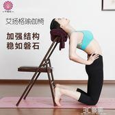 艾揚格瑜伽椅倒立椅輔助工具加粗專業瑜伽椅子輔助摺疊椅瑜伽課程 3CHM