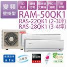 【HITACHI日立】旗艦系列變頻冷專一對二分離式冷氣 RAM-50QK1/RAS-22QK1+RAS-28QK1(含基本安裝+舊機處理)