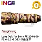 【24期0利率】easyCover 鏡頭保護套 Sony FE 200-600 F5.6-6.3 G OSS 棕色迷彩 砲衣 Lens Oak