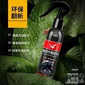 汽車蠟 汽車塑料件翻新還原劑保險杠內飾橡膠上光儀表板蠟養護用品黑科技 快速出貨