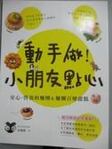 【書寶二手書T8/保健_QKY】動手做!小朋友點心:安心、營養的麵團&麵糊百變甜點_莊雅閔