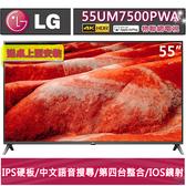 《促銷+送安裝》LG樂金 55吋55UM7500 4K雙規HDR聯網液晶電視(55UM7500PWA)