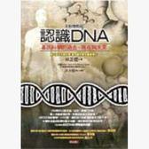 認識DNA(全新增修版):基因科學的過去、現在與未來