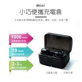 【 全館折扣 】 隱形耳機 充電倉 雙耳防汗藍芽耳機 雙耳耳機 無線耳機 運動耳機 HANLIN022XBTC1