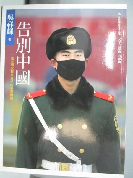 【書寶二手書T2/短篇_DHF】告別中國:一位台灣父親給兒子的畢業禮物_吳祥輝
