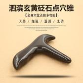 點穴筆穴位按摩器泗濱砭石點穴棒撥筋棒經絡筆足底按摩工具全身通用家用 雙十二