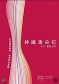 新上市【葡眾】神纖潘朵拉 30包/盒