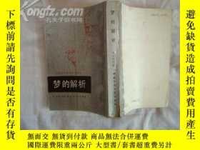 二手書博民逛書店夢罕見的解析Y5435 佛洛伊德 中國民間文藝 出版1986