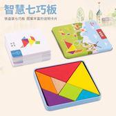 拼圖兒童益智智力七巧板玩具3-6歲幼兒園開發4小學生 歐亞時尚