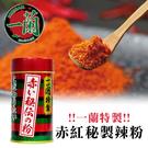 日本 一蘭 赤紅秘製辣粉 14g 罐裝 一蘭拉麵 辣椒粉 辣粉 調味料 調味