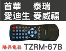 TECO 東元 SOWA首華 TERA泰瑞 ADDISON愛迪生 NEWAVE菱威福電視遙控器 TZRM-67B