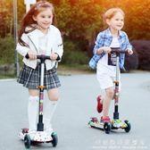 滑板車兒童2-3-6歲滑滑車3四輪閃光男女寶寶溜溜車小孩摺疊搖擺車 WD科炫數位