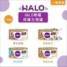 (一箱12入)HALO嘿囉〔無穀主食貓罐,4種口味,156g〕 產地:美國