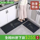 廚房地墊門口浴室進門防滑防油吸水家用長條臥室客廳門墊腳墊地毯【限時八五折】