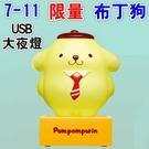 7-11集點 布丁狗 限量 USB大夜燈...