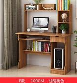 蔓斯菲爾書桌書架一體組合寫字台簡約現代辦公電腦桌台式家用書櫃YXS     韓小姐