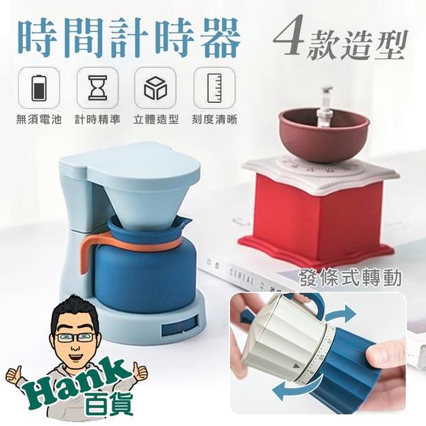 「指定超商299免運」計時器 時間管理器 廚房計時器 工作提醒 考試計時[品WAY+]【F0469】