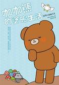 (二手書)咖咖熊的塗鴉生活