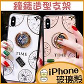 鐘錶造型支架 iPhone SE2 i11 Promax i7 8 Plus 水鑽保護殼 iPhoneXR 全包邊防摔XS max 軟殼 鋼化玻璃背板