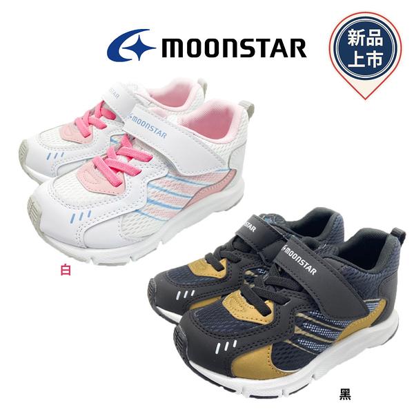 日本Moonstar機能童鞋 2E穩定運動鞋234系列任選(中小童段)