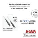 200公分 MFI認證 北極星 支援PD快充 Type-C to Lightning 強韌編織 充電傳輸線 蘋果認證 傳輸線 充電線