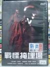 挖寶二手片-N10-110-正版DVD-電影【戰慄掩埋場】-杰羅姆雅各布 馬可仕亞當馬汀斯 馬堤西亞斯保羅
