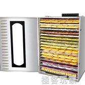 大型水果乾燥機 食品家用芒果食物臘肉果茶風幹機乾果機商用ATF 極客玩家
