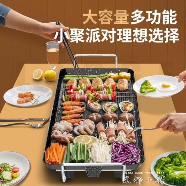 家用電烤盤韓式烤肉鍋 無煙鐵板燒盤不粘鍋燒烤盤大號烤肉盤 米娜小鋪