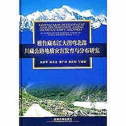 簡體書-十日到貨 R3Y【(雅魯藏布江大拐彎北部)川藏公路地質災害發育與分佈研究】 978711
