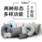 u型枕多功能變形U護頸枕脖子頸椎枕旅行飛機午休趴睡枕 科技藝術館