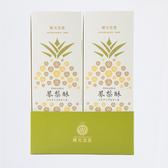 陳允寶泉 原味鳳梨酥禮盒 (42g/包x12包/盒)