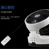 空氣循環扇家用電風扇遙控電扇渦輪換氣扇台扇對流10寸.YYJ 奇思妙想屋