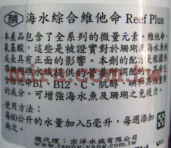 【西高地水族坊】美國原裝進口 西肯Seachem 海水綜合維他命(250ml)
