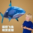 【新北現貨可自取】遙控飛魚空中飛魚 遙控鯊魚充氦氣 會飛的魚 婚慶時尚創意活動玩具
