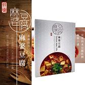 鮮覺 本格四川麻婆豆腐 150g【YES 美妝】