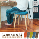 【班尼斯國際名床】~【方塊酥木紋椅凳】椅凳/腳凳/沙發/可拆洗(五色任選)