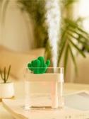 加濕器 覓趣|桌面小型USB網紅可愛創意少女心辦公室大霧量宿舍萌 - 古梵希