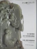 【書寶二手書T3/收藏_YBD】台北富博斯2018仲夏拍賣會_玉器瓷雜及書畫專場_2018/7/21