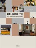 (二手書)設計.咖啡館 從外觀、吧檯、座位區、家具挑選到風格營造