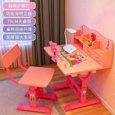 兒童桌椅 書桌小學生寫字桌椅套裝簡約家用作業桌男女孩升降課桌 莎瓦迪卡